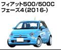 フィアット500 1.2