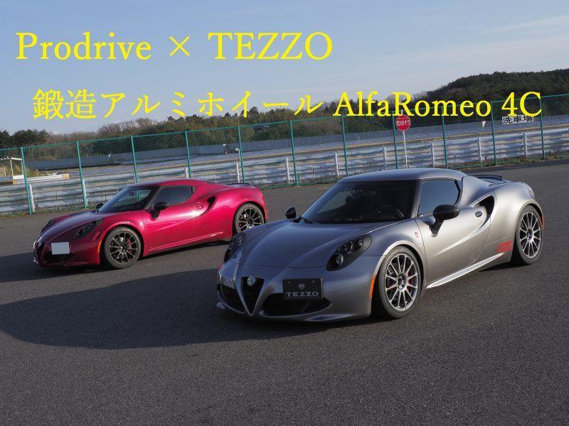 画像1: プロドライブTEZZO仕様鍛造アルミホイール GC-012L for アルファロメオ4C 《19.03.31更新》 (1)