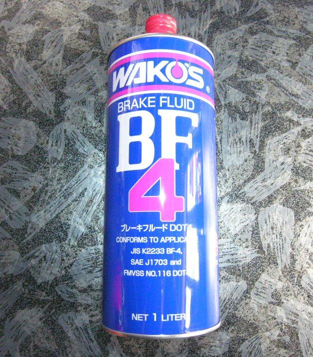 画像1: WAKO'S ブレーキフルード BF-4 (1)