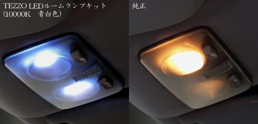 画像1: TEZZO LEDルームランプキット 147前期・後期 (1)
