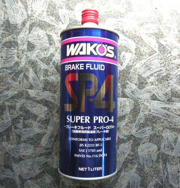 画像1: WAKO'S ブレーキフルード SP-4 (1)